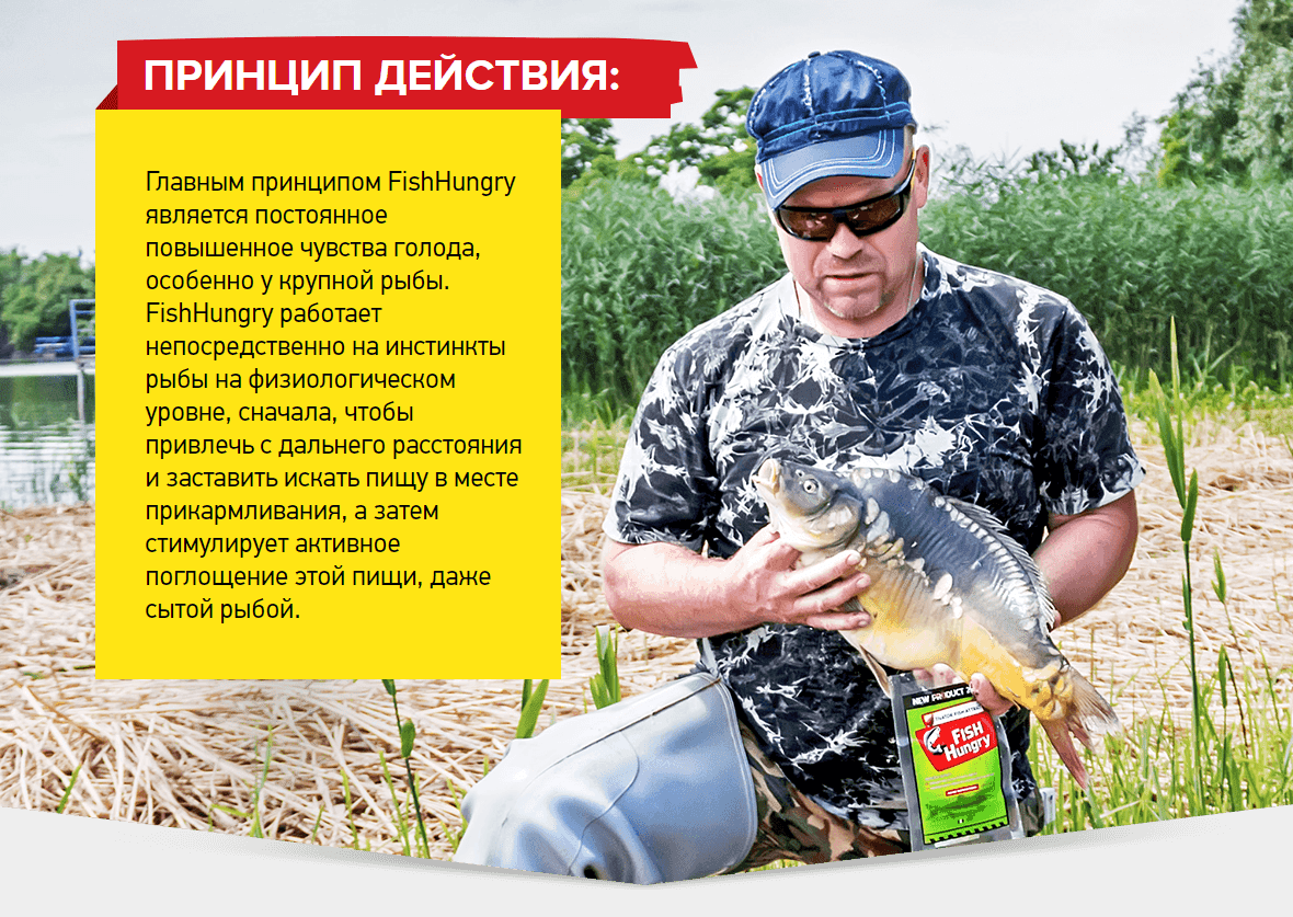 Активатор клева Fish Hungry купить в megaholl.ru